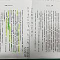 自然筆記(四年級)2016