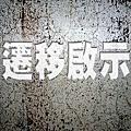2019-08-25波波里創義厨房