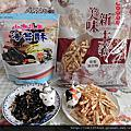 得倫-鱈魚片&海苔酥