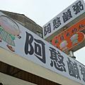 980218-台南豬豬之旅