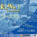 200808第二屆聖經營*新天新地