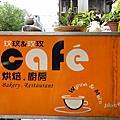 玟玟&玫玫CAFE