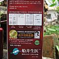 2010  「船井醫朵AC-11肌因修復液」