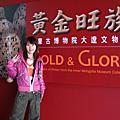 20100207_黃金旺族及揚屋日式料理
