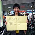20080412 鐵道+鐵馬,竹南之旅