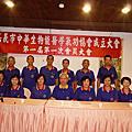 嘉義市中華生物能醫學氣功協會成立大會