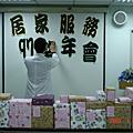 97/1/26居家服務望年會