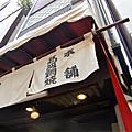 水天宮參拜-2009.7.4(戌の日)