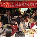 2012.1.15北區診所聯合望年會