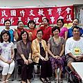 20140913-第六屆第五次理監事會
