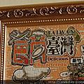 食尚台灣地圖拼圖
