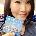 【2016 夏✱來去瘋澎湖】如何前往澎湖?大家想要搭飛機還是搭客輪呢?交通篇。滿天星客輪初體驗