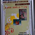2017海科大藝文展