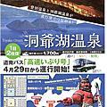 日本北海道函館旅遊