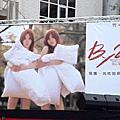 【2010-03-28】這叫愛_By2共枕拍照會(西門聯合醫院)