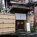 京都素食餐廳