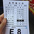2013.7.28 北門綠豆沙牛奶
