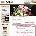 【奈良食記】志津香釜飯