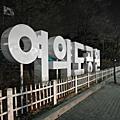 2011.02 Korea