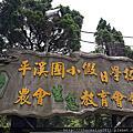 20140712-13第二露~平溪森林小學會館