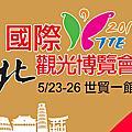 台北旅展資訊