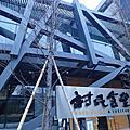桃園 村民食堂