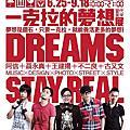100.6.25~9.18 STAY REAL DREAMS 華山1914文創園區 一克拉的夢想 當代美術展