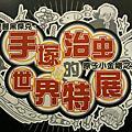 2011 手塚治虫 世界特展