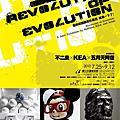 2010.07.25 基因搖滾-不二良、KEA、五月天阿信聯展 (台中 國立台灣美術館)