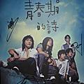 2008.10.18 五月天後青春期的詩高雄漢神巨蛋預購簽唱會