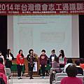103.01.18-19(救國團)2014年台灣燈會志工通識訓練