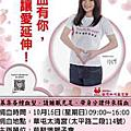 1051016 太清宮捐血活動