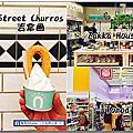 『高雄』Street Churros 吉拿圈,Zakka House 雜貨屋,Tomod's 藥粧