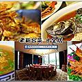 『高雄』老新台菜 十全店-母親節大餐