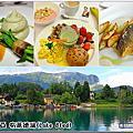 『Day3-4』斯洛維尼亞 布萊德(Bled)【4星飯店:Best Western Premier Hotel Lovec → 晚餐:飯店主廚推薦料理(豬排) → 布萊德湖散策 → 午餐:Hotel Triglav d.o.o. Bled(魚排。Kremna rezina)】