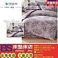 TENCEL天絲棉床罩組(60支)(7件組)