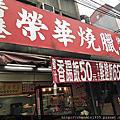 三重香港榮華燒臘