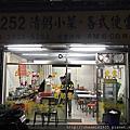 5252清粥小菜