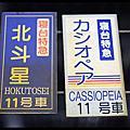 JR北海道寢台列車