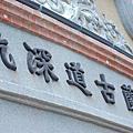 2010/04/10台北縣深坑老街