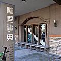 高雄 @ 咖哩世典 (2010.12.05)