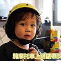 幼兒也要帶安全帽