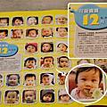 【綸】2009 12月 嬰兒與母親雜誌