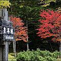 [秋遊北海道] 札幌。豐平峽水庫