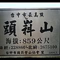 091108大坑五號步道