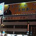 上海行第四週0411-0416