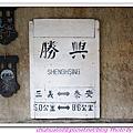 20110530 勝興車站