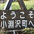 2011_09日本小淵澤