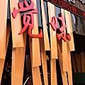 (上海)覺味四川料理