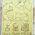 2009(下)占星週展